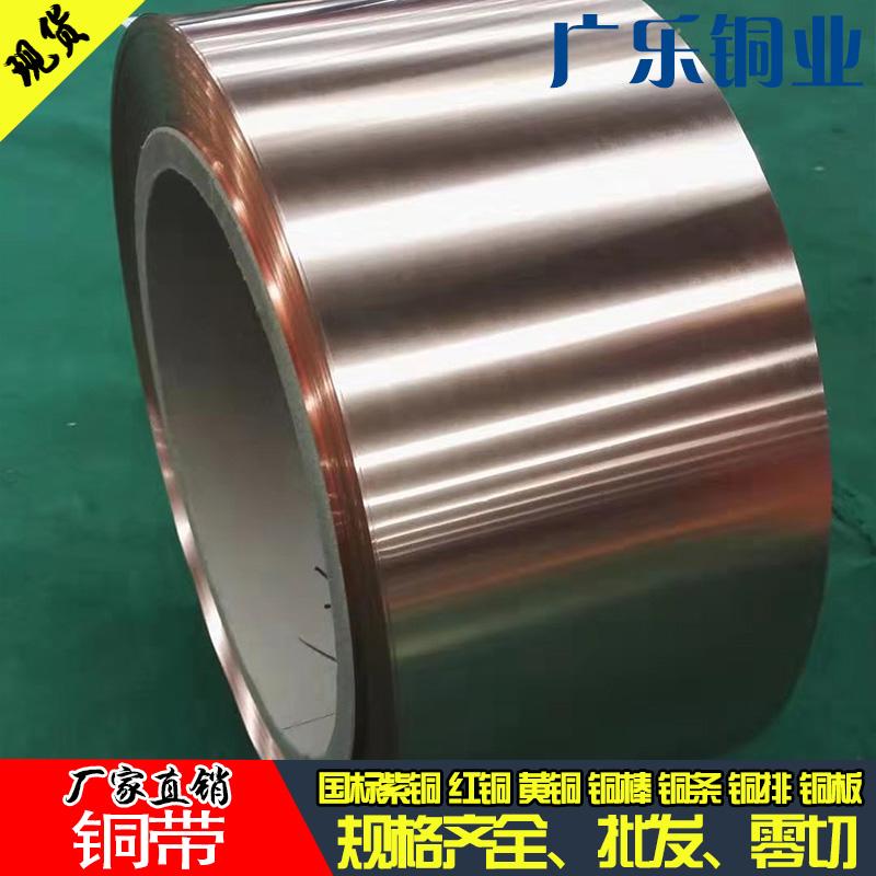 广乐纯紫铜铜片铜皮铜箔铜带紫铜带宽度加工定制规格齐全