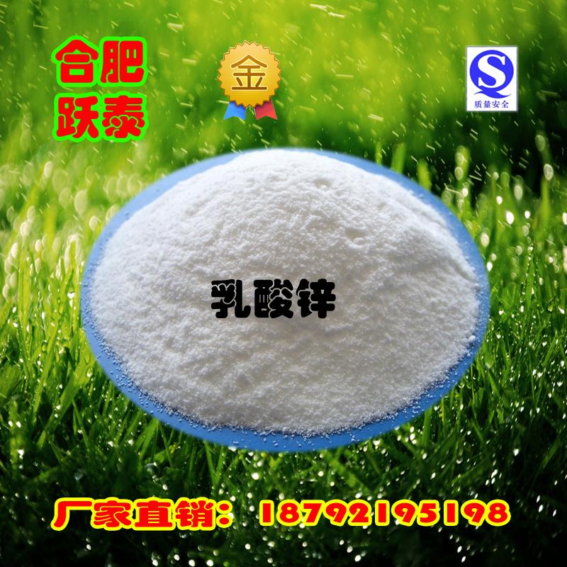 乳酸锌工厂供应