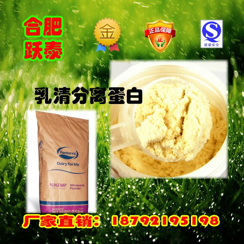 乳清分离蛋白工厂批发