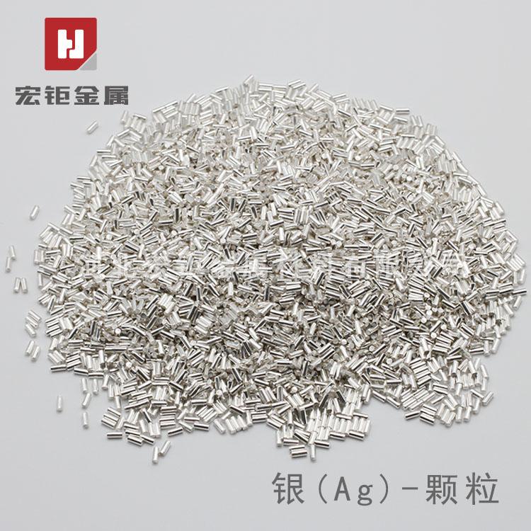 Ag高纯银块定制 Ag高纯银块生产定制 高纯银块定制 宏钜金属