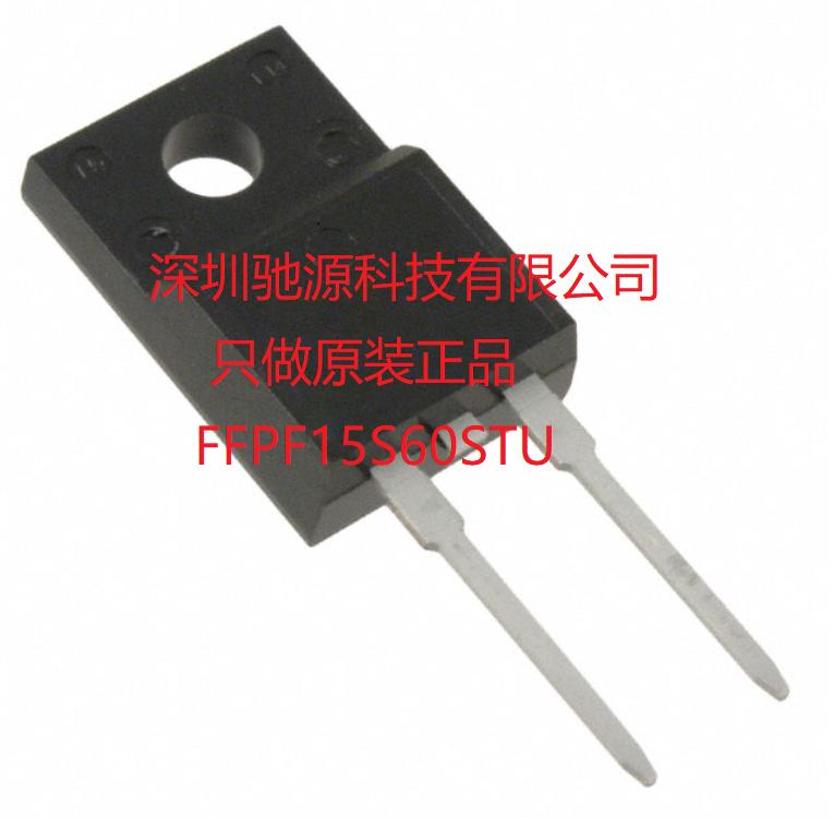原装正品二极管整流器FFPF15S60STU