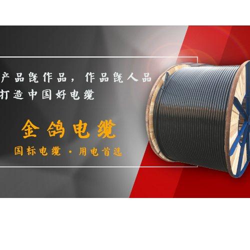 四川金鸽电缆有限公司 重庆电力电缆加工jklgyj架空线规格