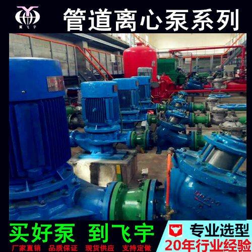 高扬程卧式管道泵型号 热水卧式管道泵报价