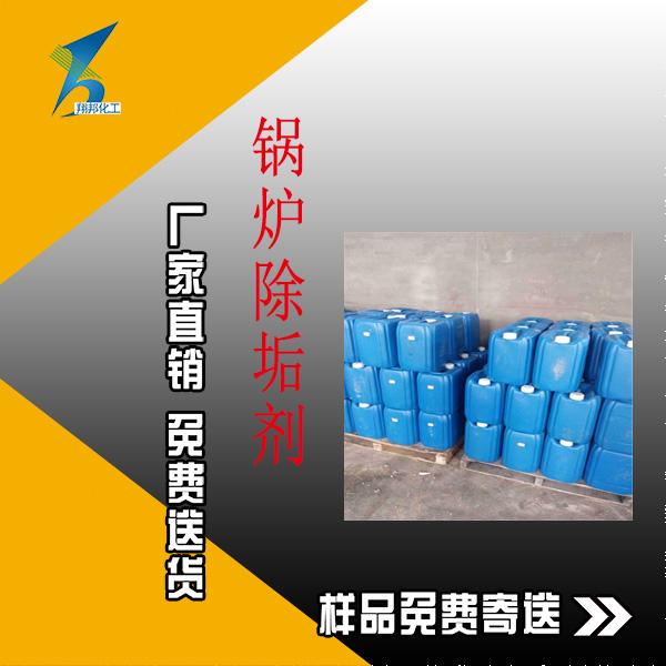 热水锅炉缓蚀阻垢剂批发 翔邦化工 供应锅炉缓蚀阻垢剂报价