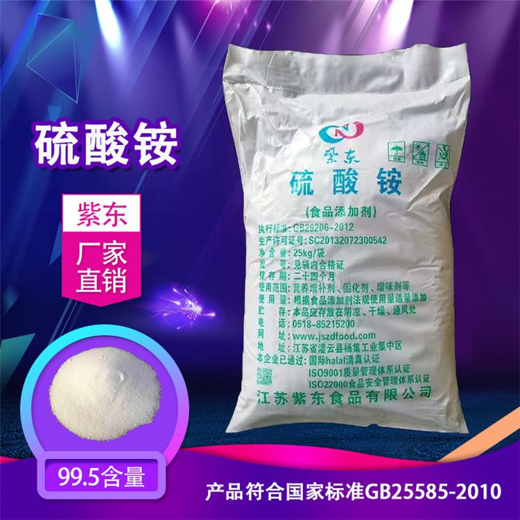 食品级硫酸铵 生产食品级硫酸铵 紫东广东办事处
