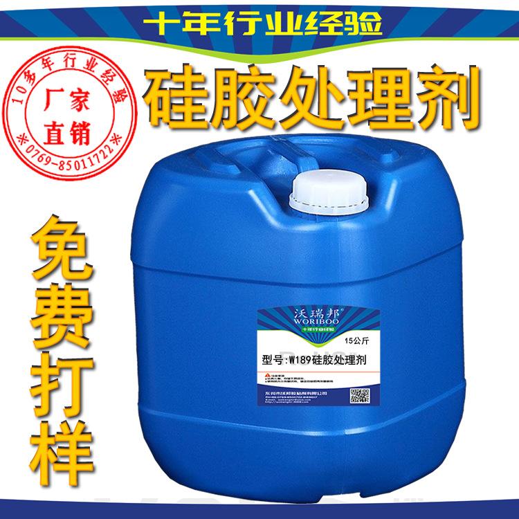 9 硅胶处理剂 工厂直销 ROHS环保 硅胶背双面胶处理剂 批发胶水