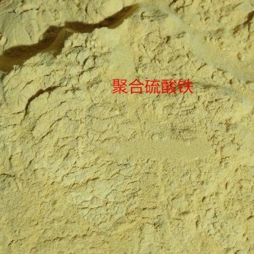 聚合硫酸铁生产工艺 东方 现货供应聚合硫酸铁用途