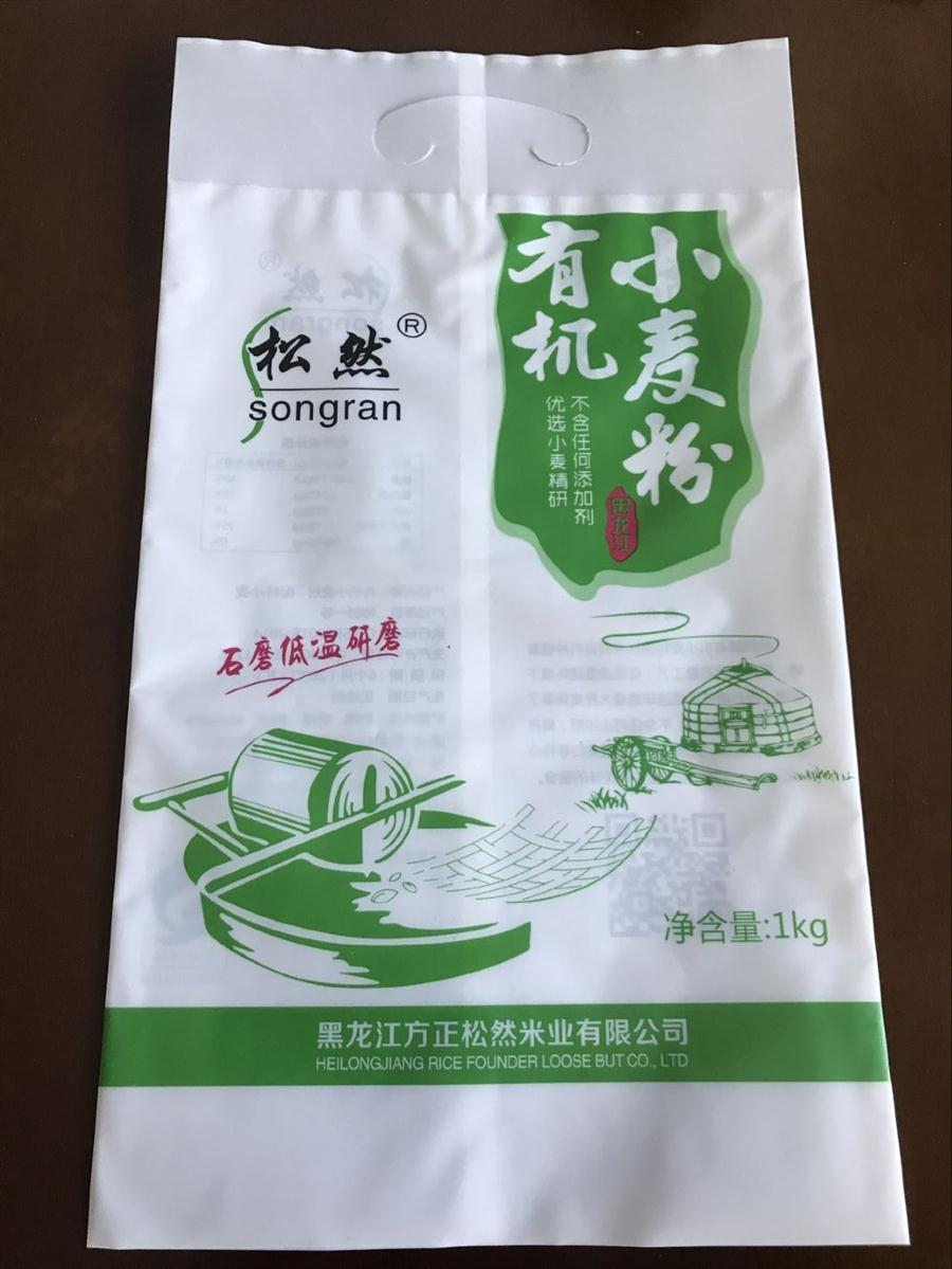 天津批发销售面粉包装袋 水饺粉包装袋 免费设计 全国包邮
