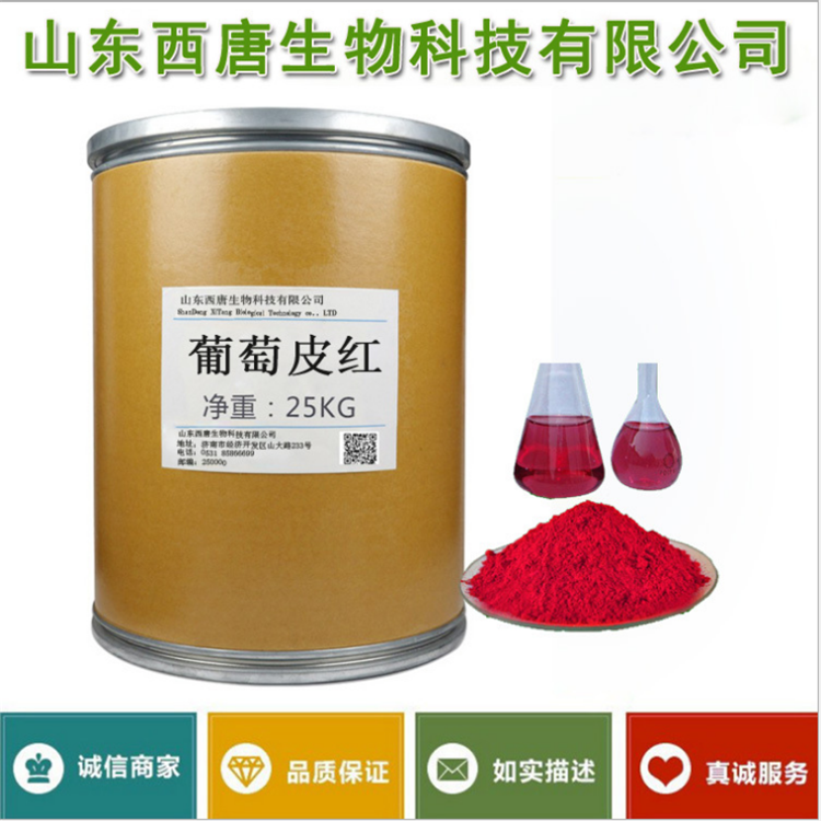 葡萄皮红色素生产厂家
