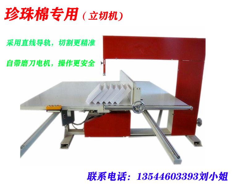 货源厂家 万信牌 泡棉立切机WX-4L01 万信机械质量好发货快