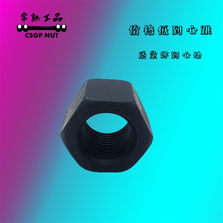 高强螺母 35crmo高强螺母大量批发 工品五金制品