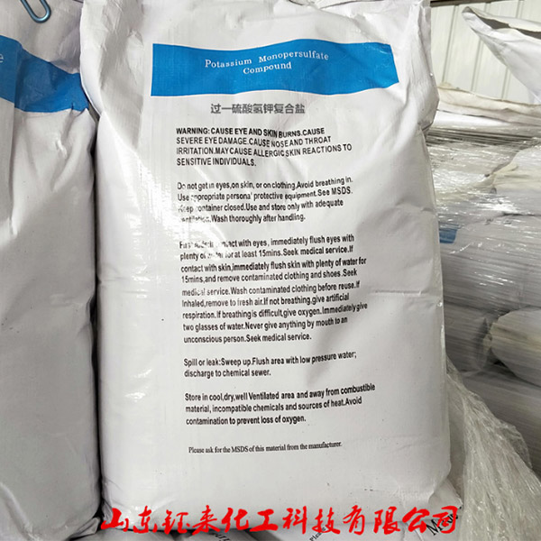 钰来化工 西安过一硫酸氢钾复合盐供应商 南京过一硫酸氢钾复合盐