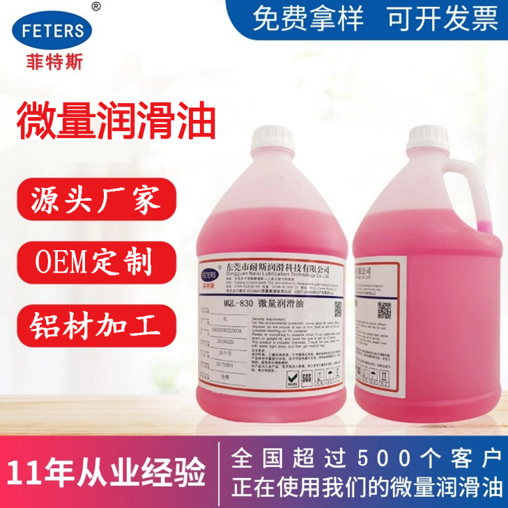 微量润滑油 MQL装置专用润滑油 厂家直销可OEM