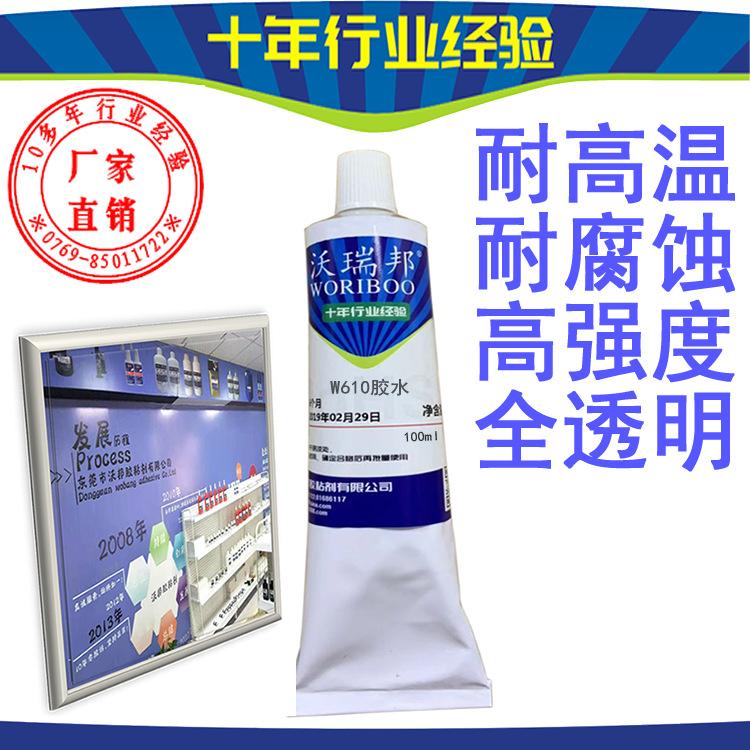9 W610膠水 硅膠與PC粘合 硅膠與ABS粘合 批發環保透明 工廠直銷