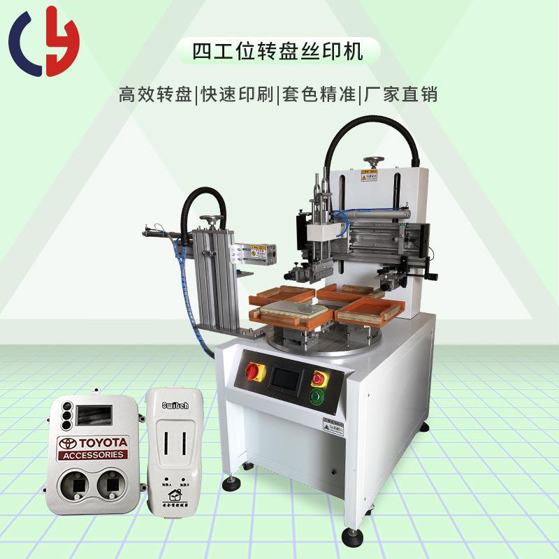 转盘丝印机 手机壳印刷机 玩具丝印机 自动化丝印机 PVC片丝印机