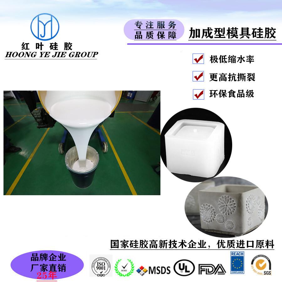 符合SGS的加成型模具硅胶价格 双组份液体模具硅胶 优质生产厂家
