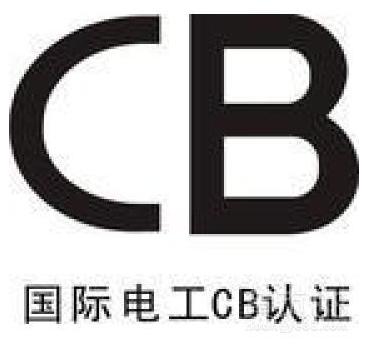 CB测试 CB 权威认证
