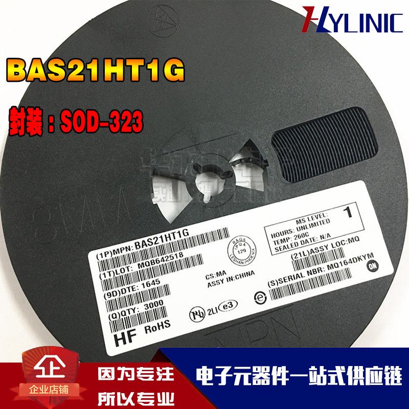 贴片开关二极管BAS21HT1G SOD-323 丝印JS