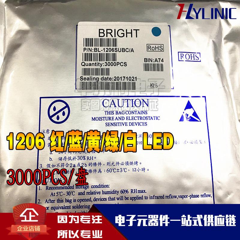 LED高亮发光二极管 1206 绿灯 绿色