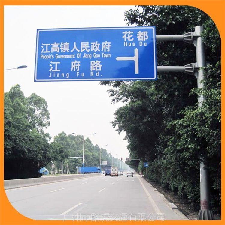 市政道路交通标志牌生产商 路虎交通