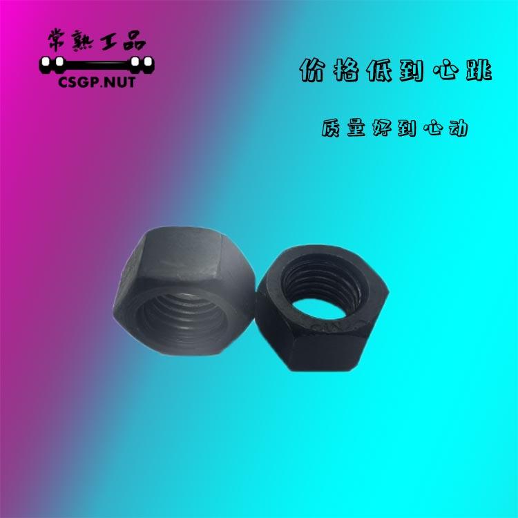 8.8级化工螺母大量批发 工品五金制品 8.8化工螺母