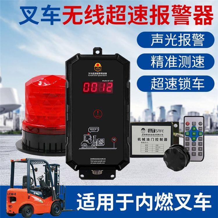 合力叉车超速报警装置 无线叉车超速报警装置批发 唯创安全
