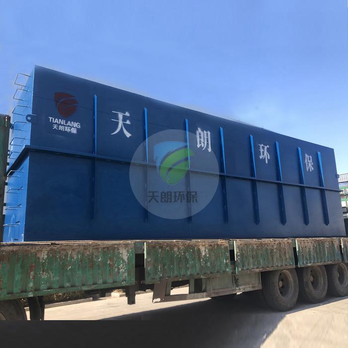 城镇污水处理设备专业商家 污水处理设备生产商 天朗