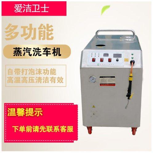 华南空调蒸汽清洗机销售 爱洁卫士 郑州三相电蒸汽清洗机原理