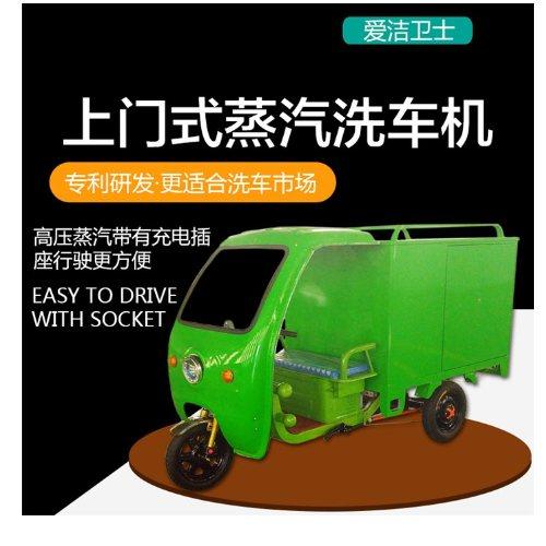 爱洁卫士 上海高温消毒杀菌蒸汽清洗设备