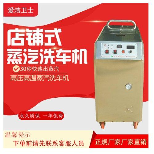 爱洁卫士 快手同款蒸汽清洗机视频 河北油烟机蒸汽清洗机供应商