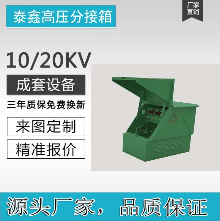 百色高压分接箱费用 电缆分接箱 可根据客户要求定制