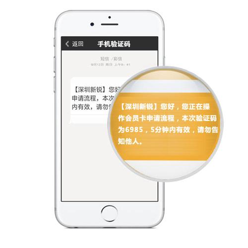 安全的短信验证码api接口免费 新锐短信验证码