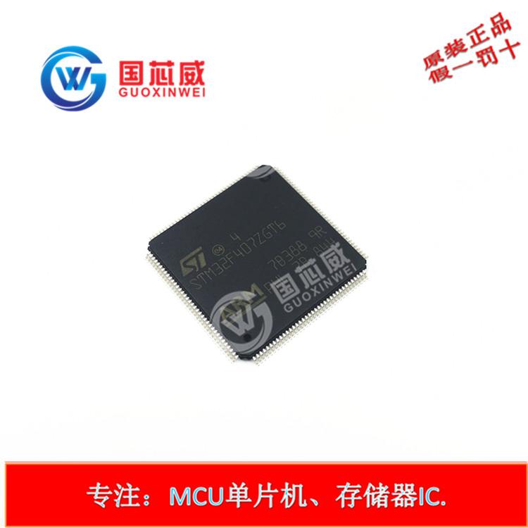供应 嵌入式 - 微控制器STM32F407ZGT6