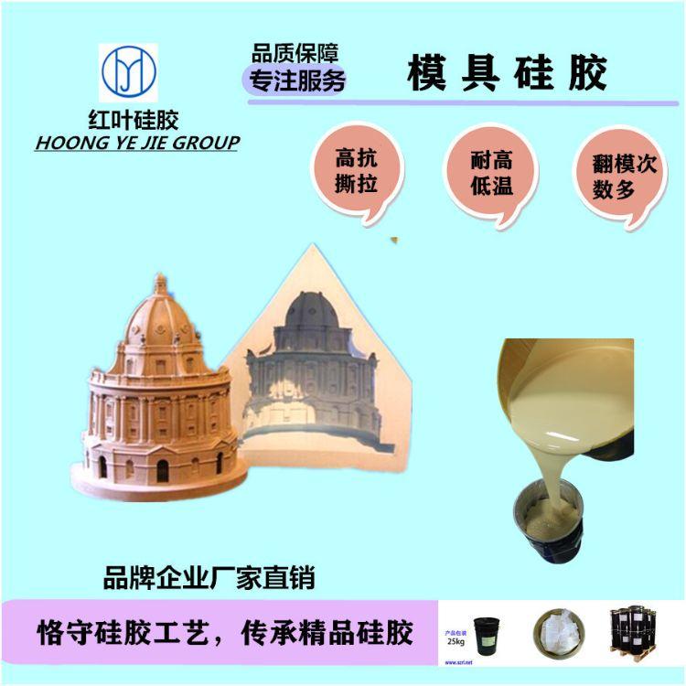 水泥制品模具胶 模具硅橡胶材料