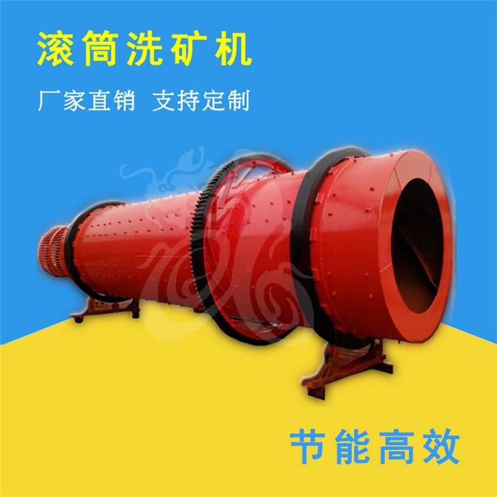 双轴式滚筒洗矿机区别 铝矿石滚筒洗矿机质量 鑫龙 洗石机 振动 震动洗石机