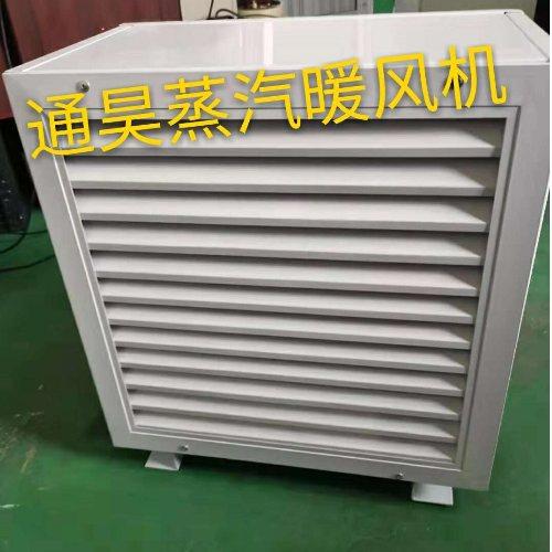 4TS轴流式暖风机 通昊 7GS轴流式暖风机温室大棚供暖