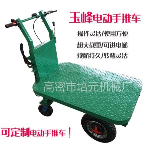 小型手推电动平板车规格 玉峰 自制四轮电动平板车制造商