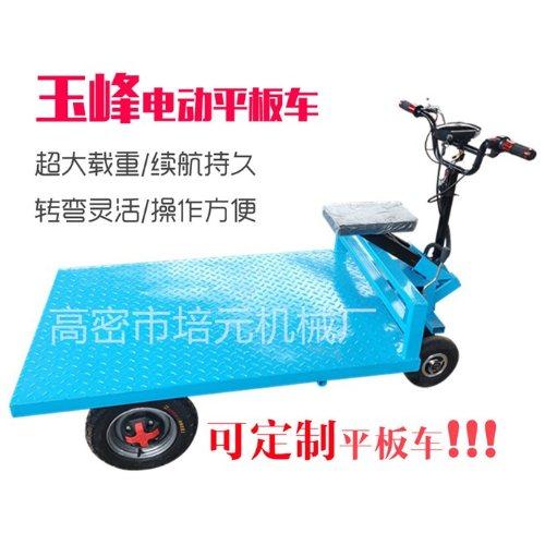 四轮电动平板车供应 玉峰 小型手推电动平板车销售