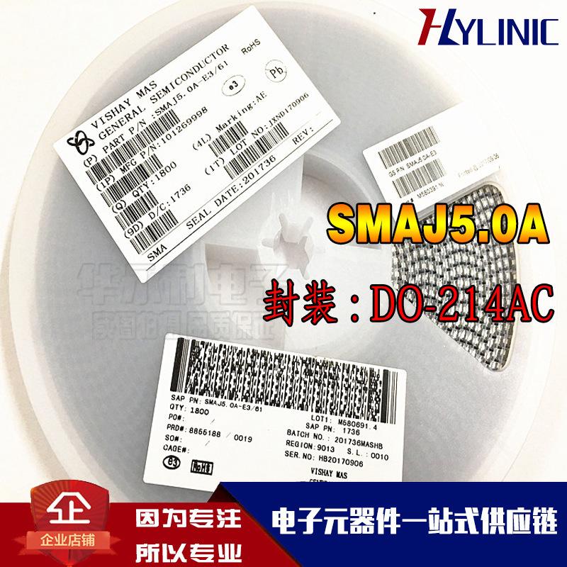 贴片瞬态抑制二极管 SMAJ5.0A 5V DO-214AC 丝印AE 全新