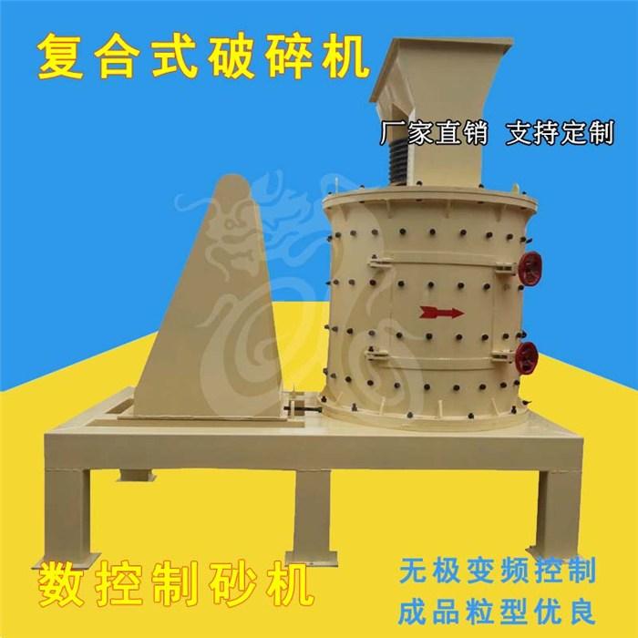 石灰石复合式破碎机 鑫龙 卵石复合式破碎机图片 数控制砂机 新型制砂机