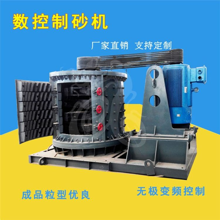 数控变频制砂机厂家 石灰石数控变频制砂机立式制砂机 锤式制砂机 冲击式制砂机