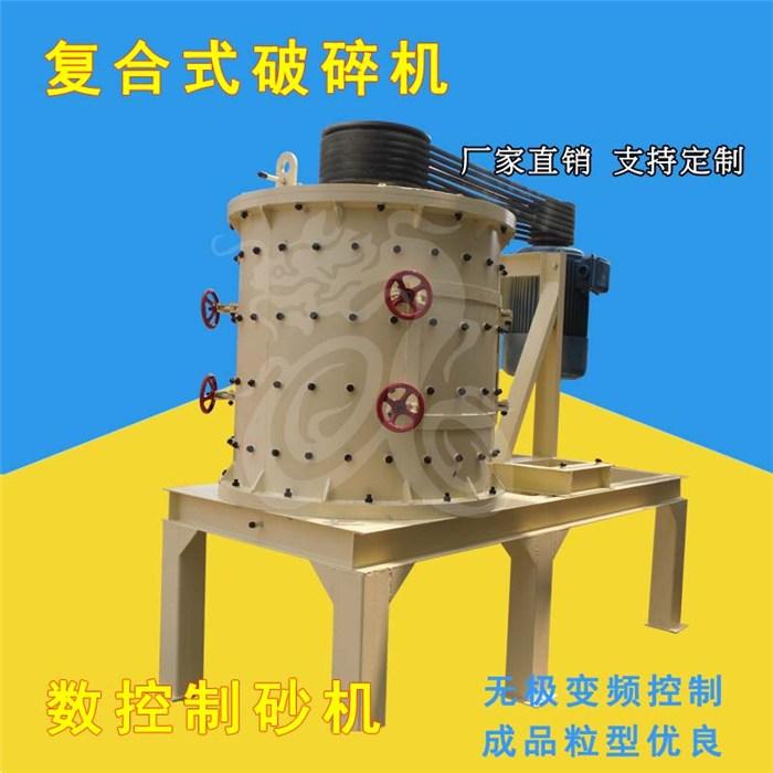 鑫龙 小型复合式破碎机 鹅卵石复合式破碎机图片 制砂机器 破碎制砂机