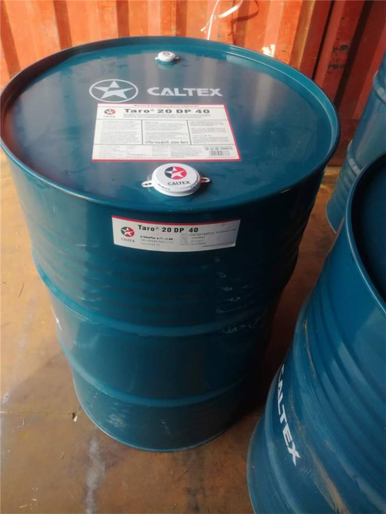 供应加德士船用油Taro20DP40加德士气缸油特级船舶发动机油20DP