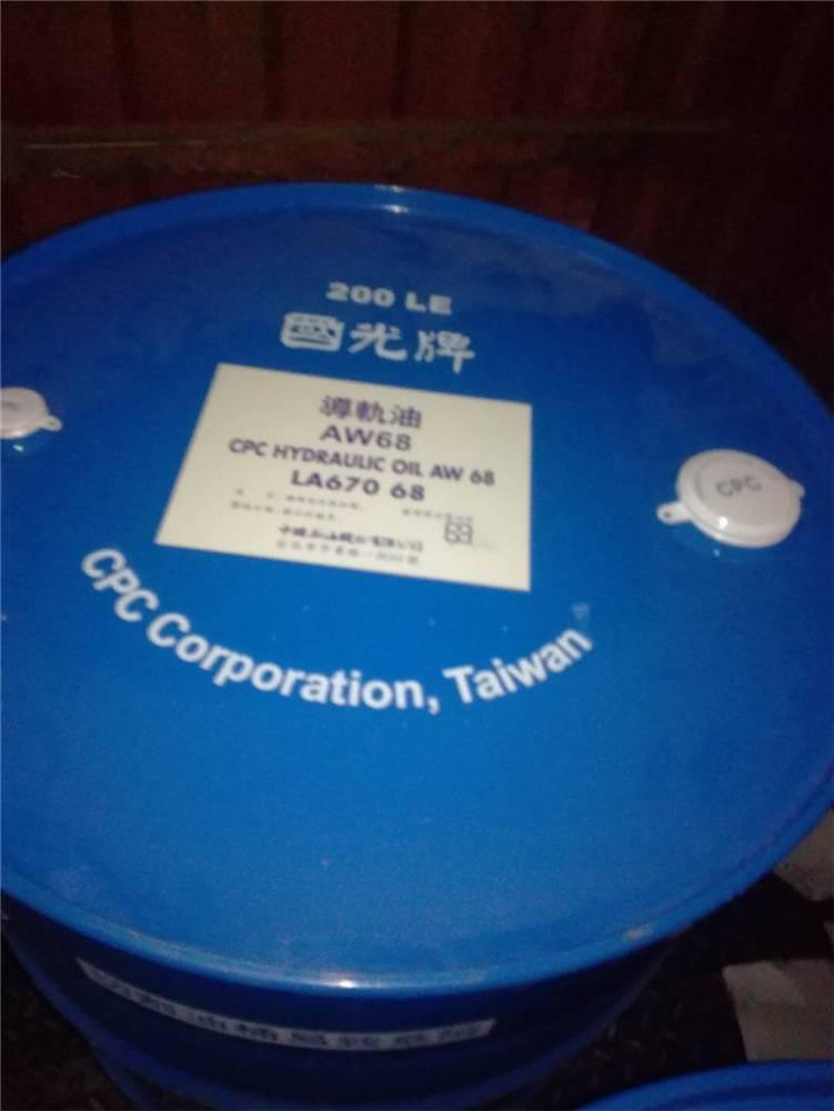 台湾国光牌液压油AW46AW68导轨油