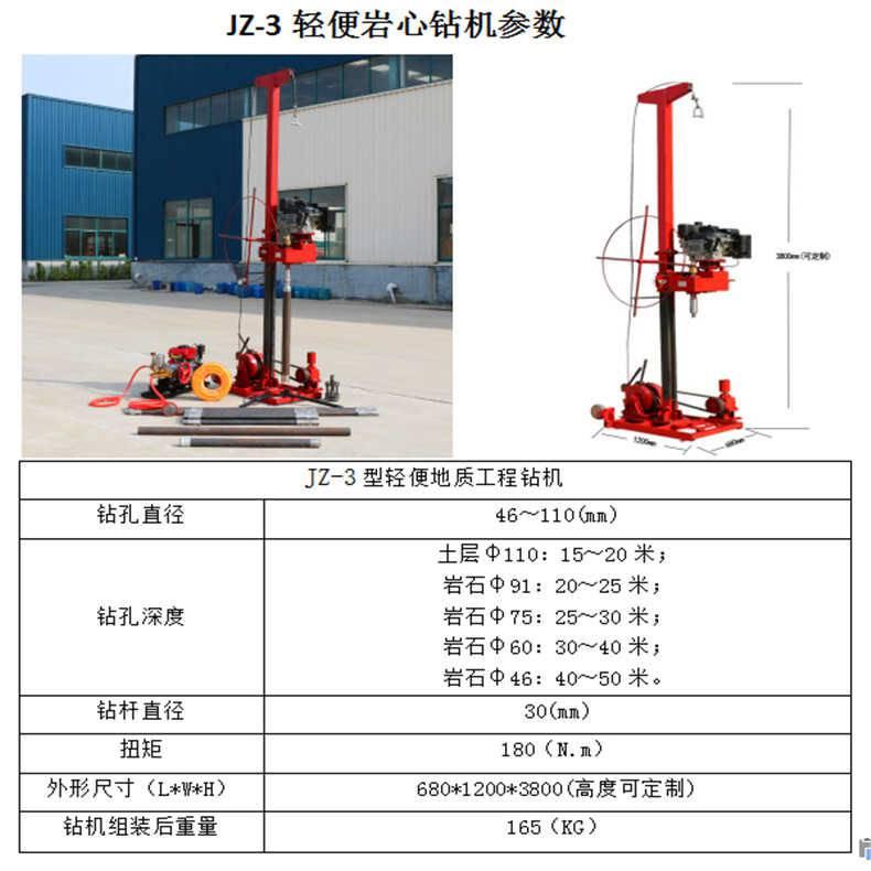 产销久钻50米钻机JZ-3便携式地质钻机野外勘探取芯设备