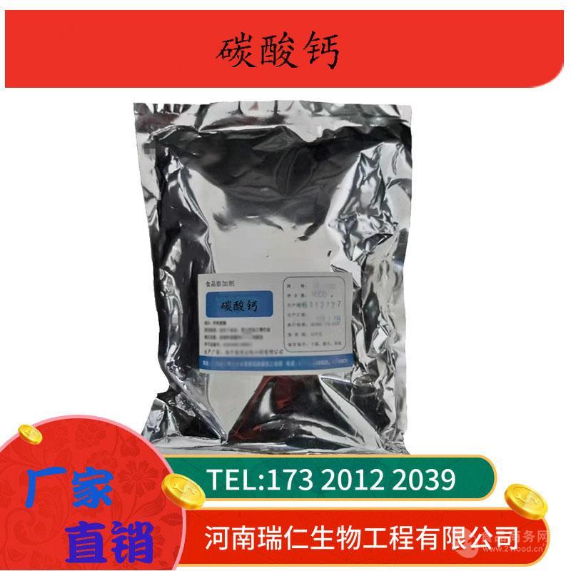 供应碳酸钙食品级