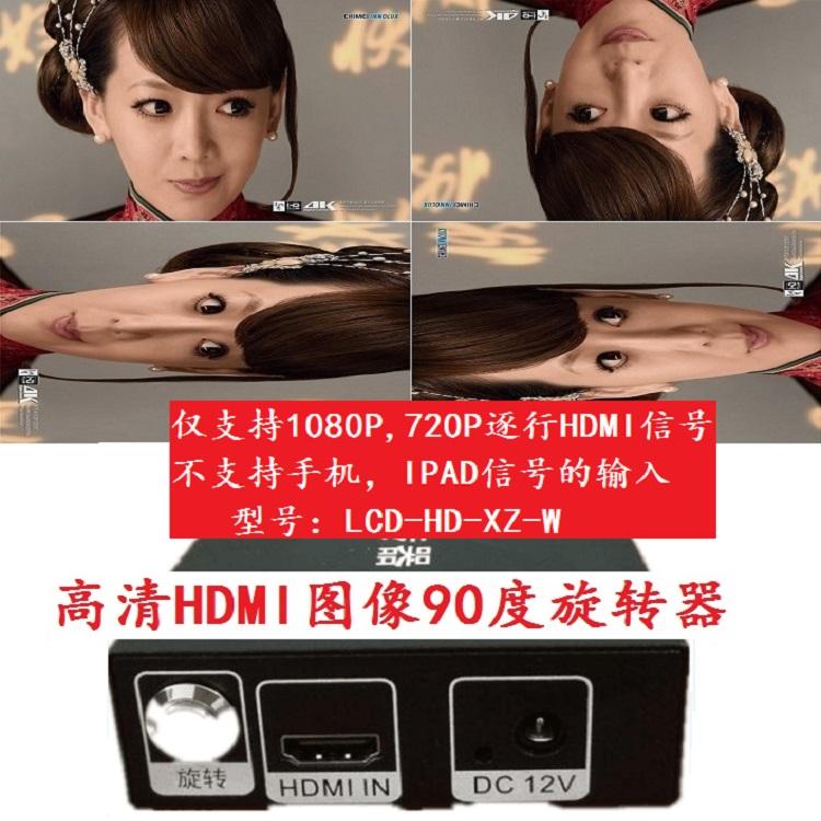 270度视频旋转器盒子 奥西得路 超高清HDMI信号视频旋转器批发