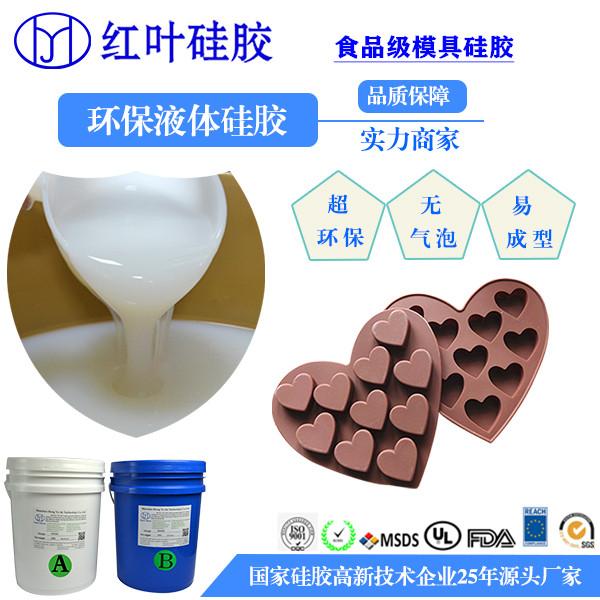 电力电气设备加成型模具硅胶批发 铂金催化模具硅胶 优选品质
