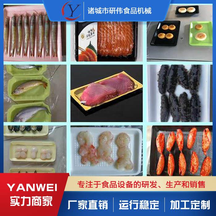 三文鱼保鲜机设备  猪肉保鲜机保鲜好