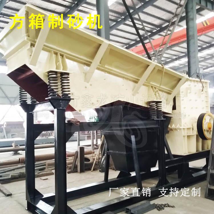 鑫龙矿山 方箱式制砂机设备流水线 二手方箱式制砂机怎么挑